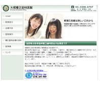 大塚矯正歯科医院(サイトイメージ)