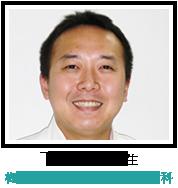 下元 康英 先生:梅田オランジェ歯科・矯正歯科
