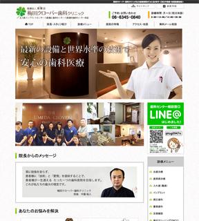 梅田クローバー歯科クリニック(サイトイメージ)