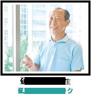 延藤 直彌 先生:延藤歯科クリニック