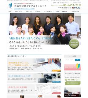 大阪中之島デンタルクリニック(サイトイメージ)