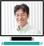 山本 彰美 先生:大阪中之島デンタルクリニック