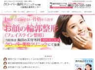梅田クローバー歯科・矯正歯科(サイトイメージ)
