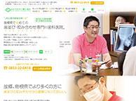 出雲おおさわ矯正歯科(サイトイメージ)