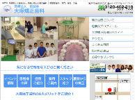 大塚矯正歯科(サイトイメージ)