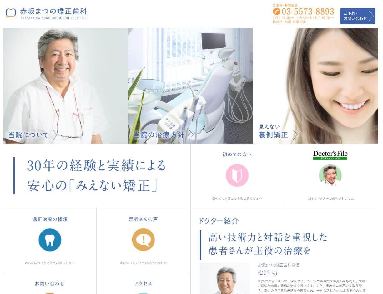 赤坂まつの矯正歯科(サイトイメージ)