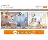 アキバ歯科六本木(サイトイメージ)
