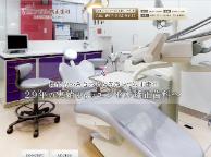 エンゼル矯正歯科(サイトイメージ)