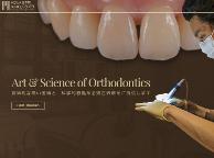 ひらい歯科医院(サイトイメージ)