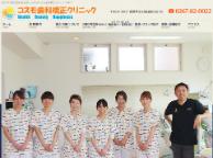 コスモ歯科矯正クリニック(サイトイメージ)