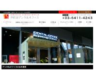 デンタルオフィス六本木東京(サイトイメージ)
