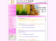デンタルケア神谷町(サイトイメージ)
