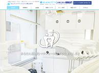 エムアンドアソシエイツ矯正歯科(サイトイメージ)