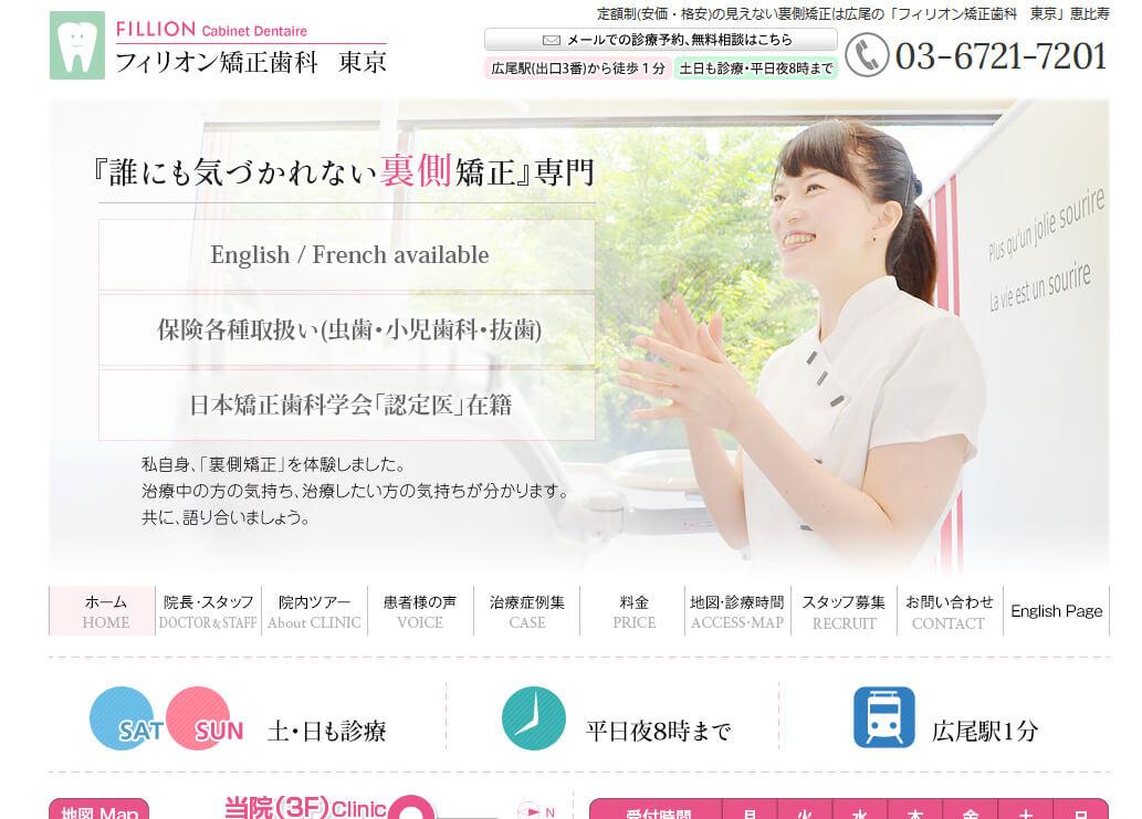 フィリオン矯正歯科 東京(サイトイメージ)
