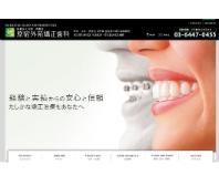 原宿外苑前矯正歯科(サイトイメージ)