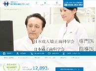 樋口矯正歯科クリニック(サイトイメージ)