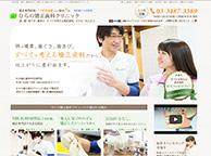 ひらの矯正歯科クリニック(サイトイメージ)
