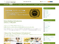 広尾ほしの矯正歯科(サイトイメージ)