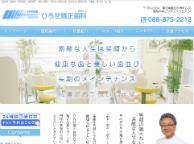 ひろせ矯正歯科(サイトイメージ)