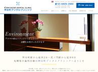 神谷町デンタルクリニック(サイトイメージ)