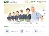 片平歯科医院(サイトイメージ)
