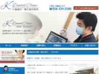 川端歯科・矯正歯科医院(サイトイメージ)