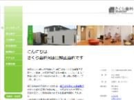 さくら歯科河原田矯正歯科(サイトイメージ)