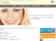 こいけ矯正歯科(サイトイメージ)
