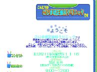 こじま矯正歯科(サイトイメージ)