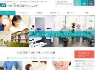 小倉IOI矯正歯科クリニック(サイトイメージ)