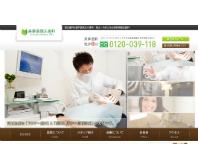 表参道矯正歯科(サイトイメージ)
