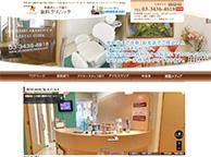 新橋赤レンガ通り歯科クリニック(サイトイメージ)