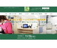 六本木駅前歯科(サイトイメージ)