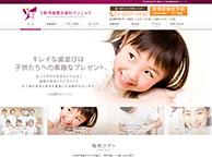 三軒茶屋矯正歯科クリニック(サイトイメージ)