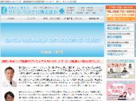 サトウ・ヤスナガ矯正歯科(サイトイメージ)