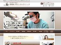 新橋虎ノ門デンタルクリニック(サイトイメージ)
