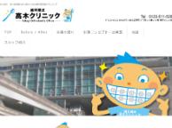 歯科矯正高木クリニック(サイトイメージ)