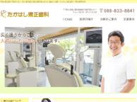 たかはし矯正歯科(サイトイメージ)