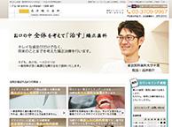高津矯正歯科(サイトイメージ)