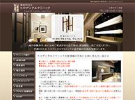 豊洲IHIビル ヒロデンタルクリニック(サイトイメージ)