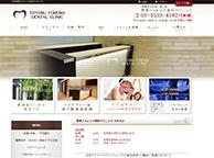 豊洲フォレシア歯科クリニック(サイトイメージ)