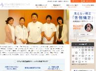 うりゅう矯正歯科クリニック(サイトイメージ)