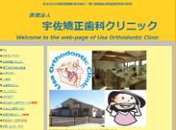 宇佐矯正歯科クリニック(サイトイメージ)