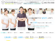 YOSHIDA矯正歯科クリニック(サイトイメージ)