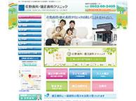 小田矯正歯科クリニック(サイトイメージ)