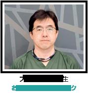 大坪 弘人 先生:おおつぼ歯科クリニック