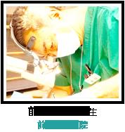 前田 静一 先生:前田歯科医院