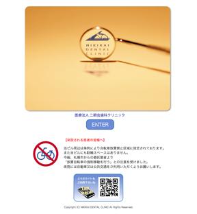 医療法人 二期会歯科クリニック(サイトイメージ)