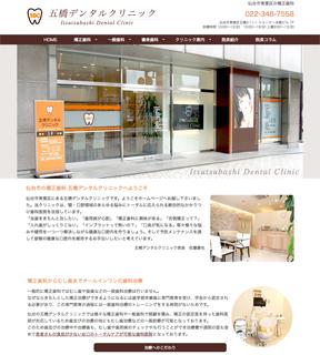 仙台五橋デンタルクリニック(サイトイメージ)