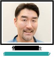 佐藤 廉也 先生:仙台五橋デンタルクリニック